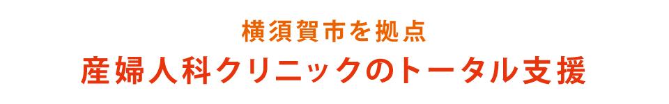 横須賀市を拠点 産婦人科クリニックのトータル支援